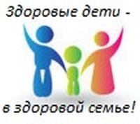 Здоровые дети в здоровой семье