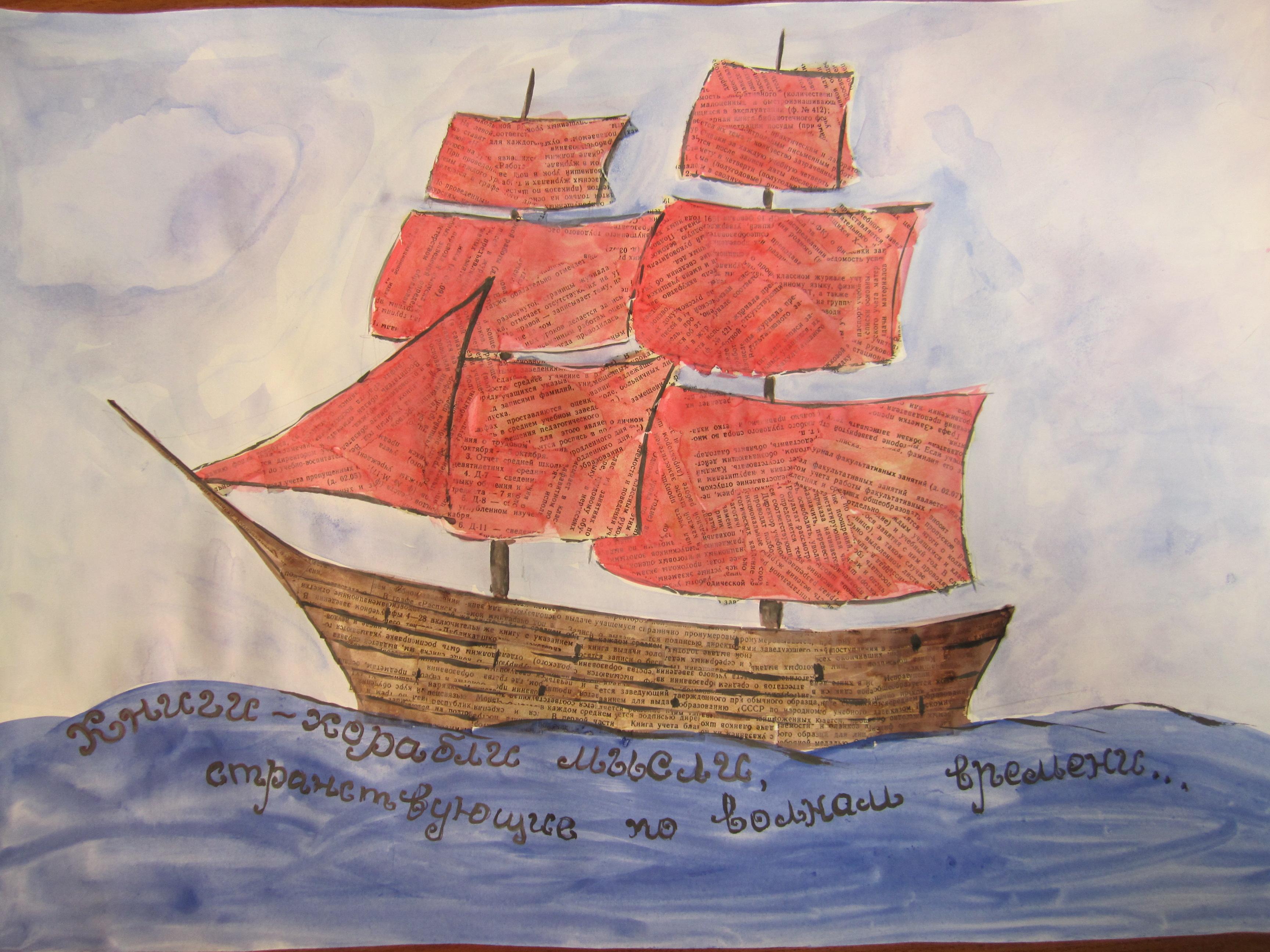 плакат Книги - корабли мысли...